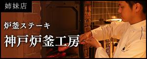 (姉妹店)炉釜ステーキ 神戸炉釜工房