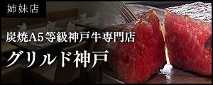 (姉妹店)炭焼A5等級神戸牛専門店 グリルド神戸