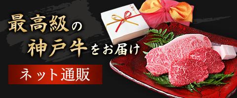 最高級の神戸牛をお届けネット通販