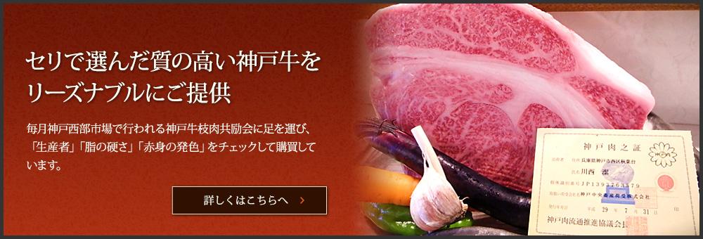 セリで選んだ質の高い神戸牛をリーズナブルにご提供